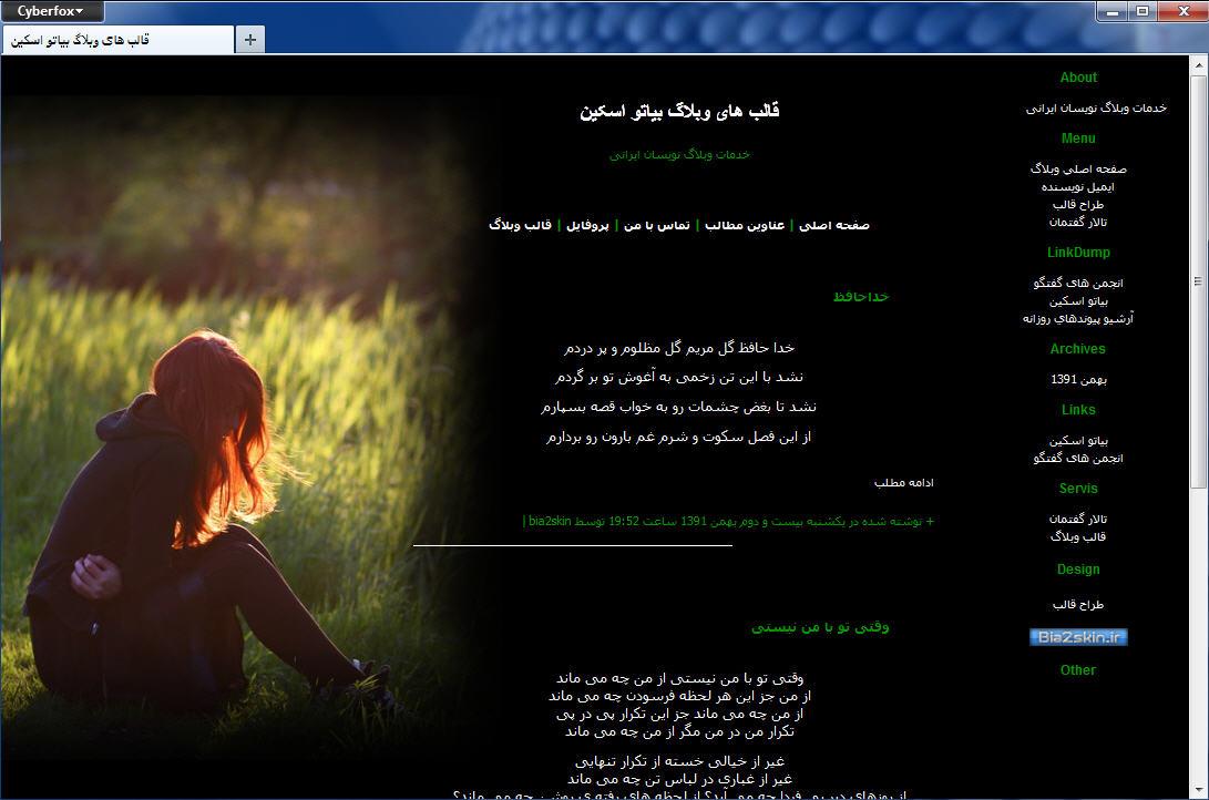 قالب وبلاگ دختری تنها