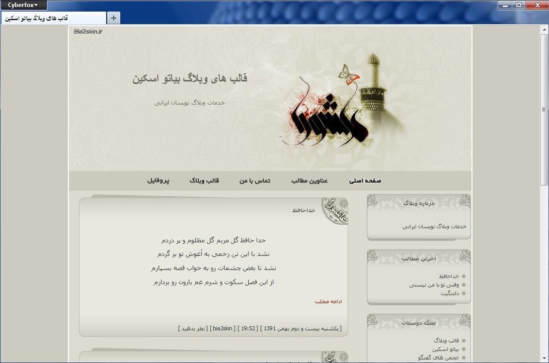 قالب وبلاگ امام حسین جدید