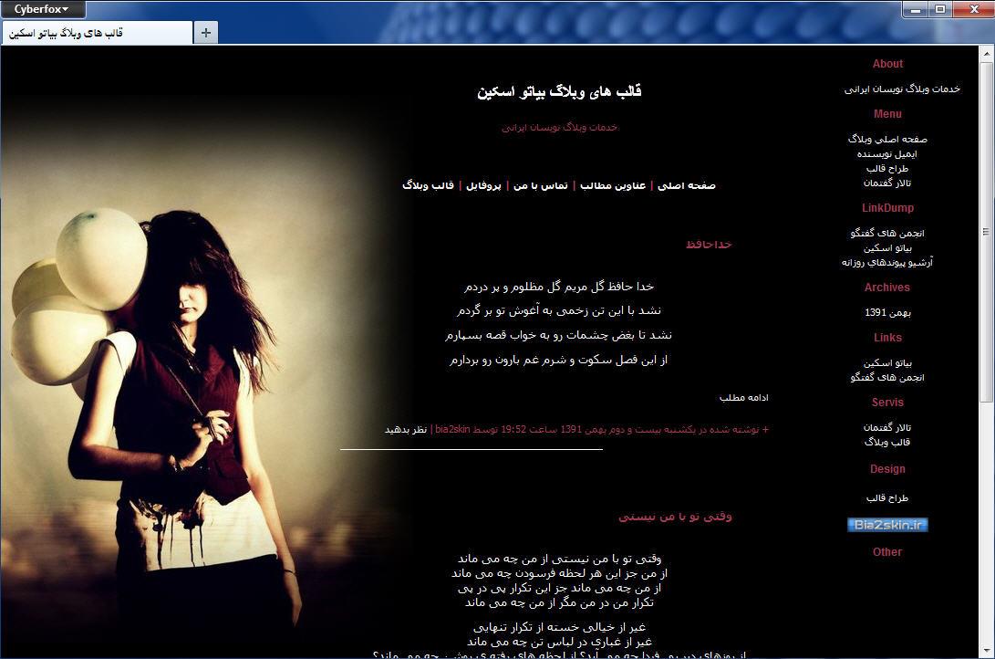 قالب وبلاگ سیاه غمگین دخترانه