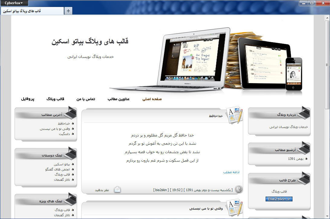 قالب وبلاگ کامپیوتر آوازک