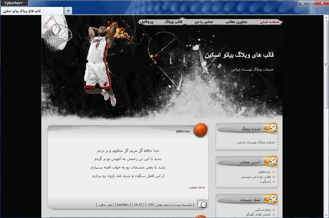 قالب وبلاگ ورزشی بسکتبال