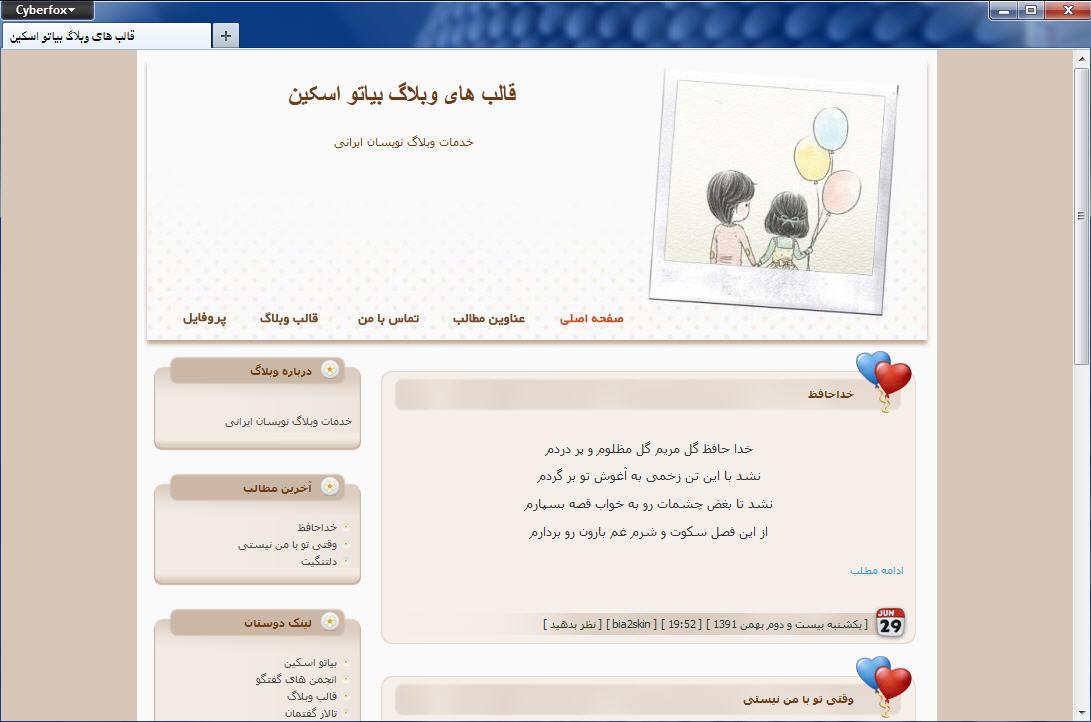 قالب وبلاگ کودکانه و فانتزی