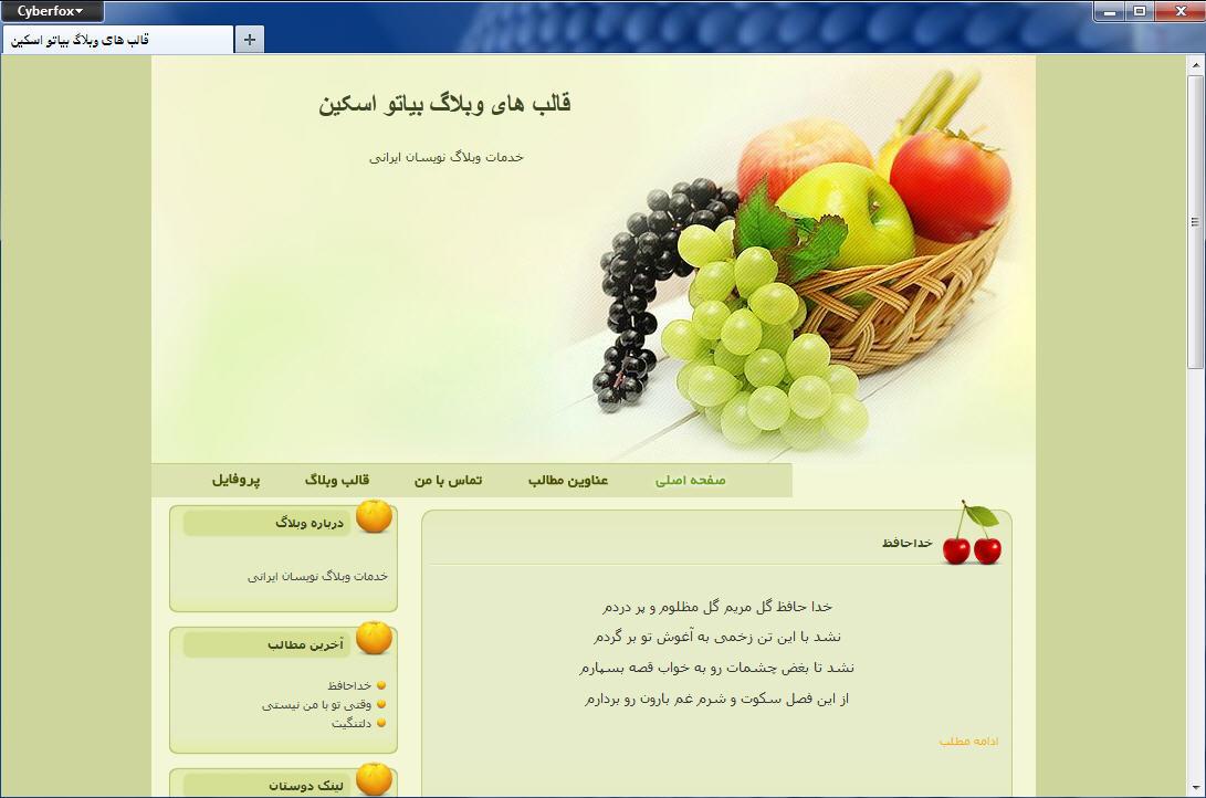قالب وبلاگ با موضوع میوه