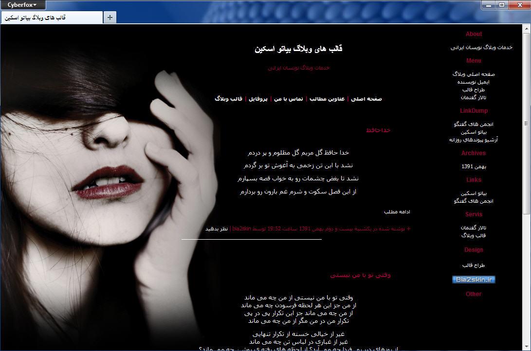 کد قالب وبلاگ دختر عاشق