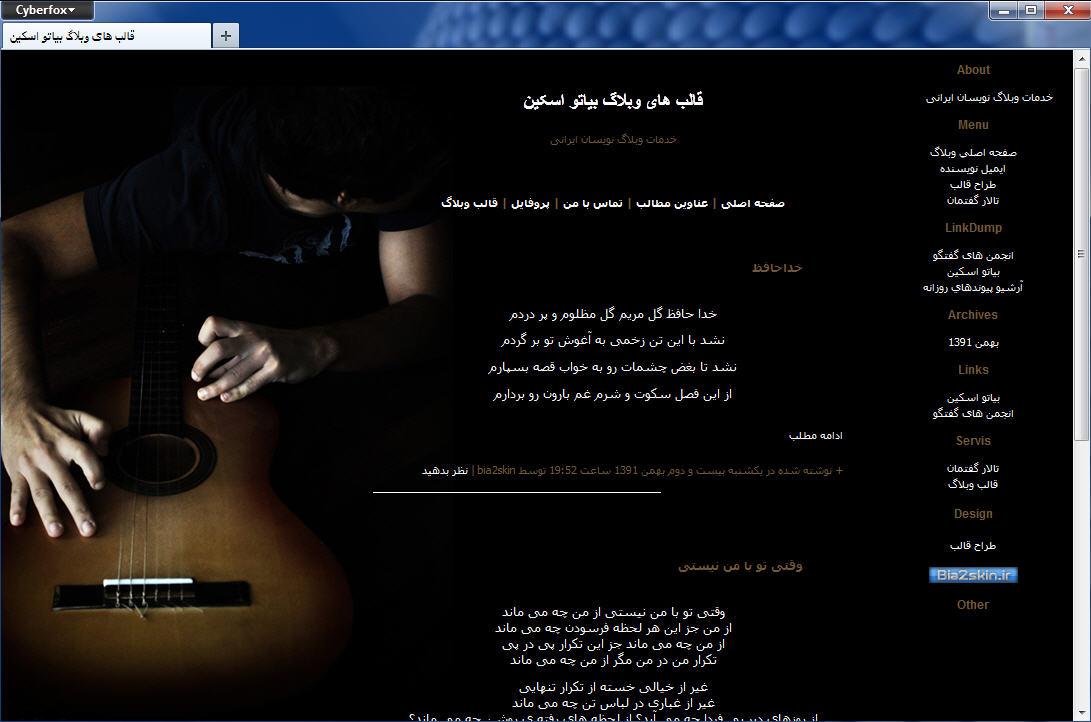 قالب وبلاگ جدید پسرانه