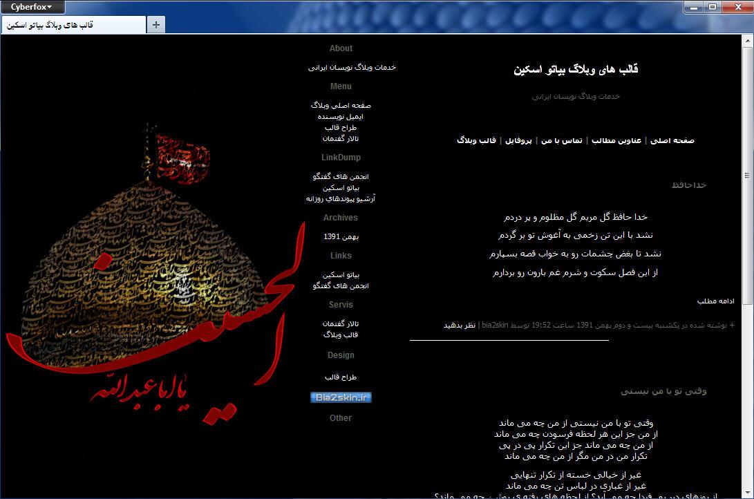 قالب وبلاگ مذهبی امام حسین