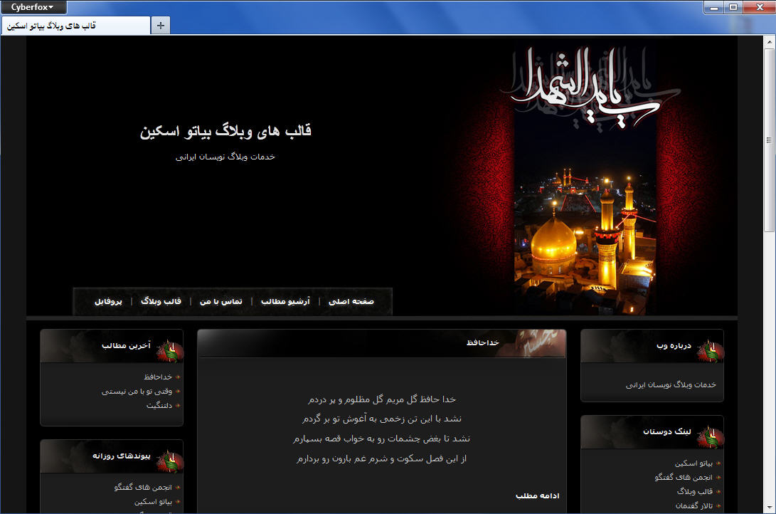 قالب های مذهبی زیبا برای وبلاگ