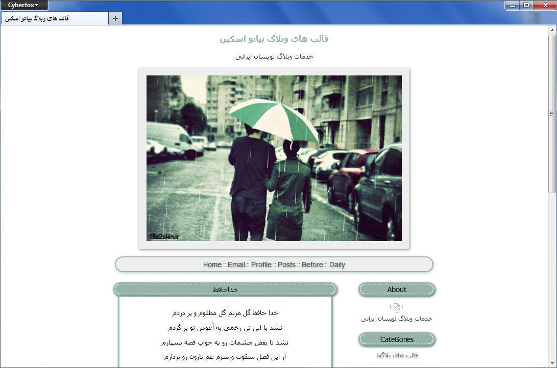 قالب وبلاگ عاشقانه بارانی