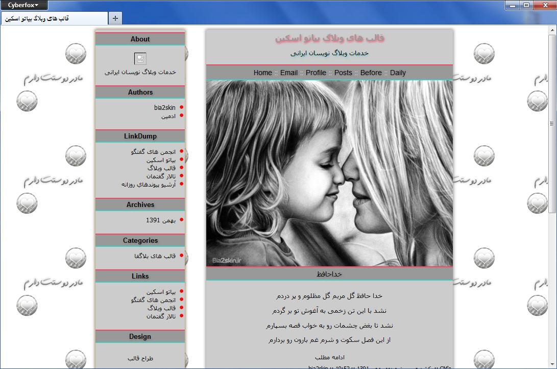قالب های جدید وبلاگ کودکانه
