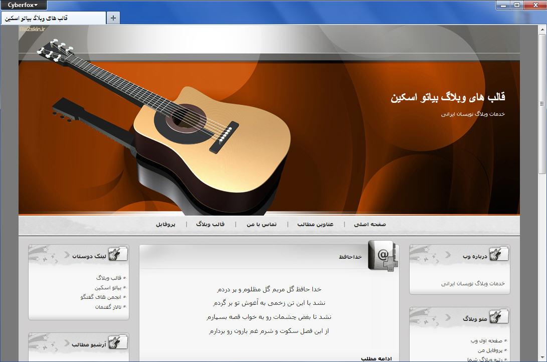 کد قالب موسیقی برای وبلاگ