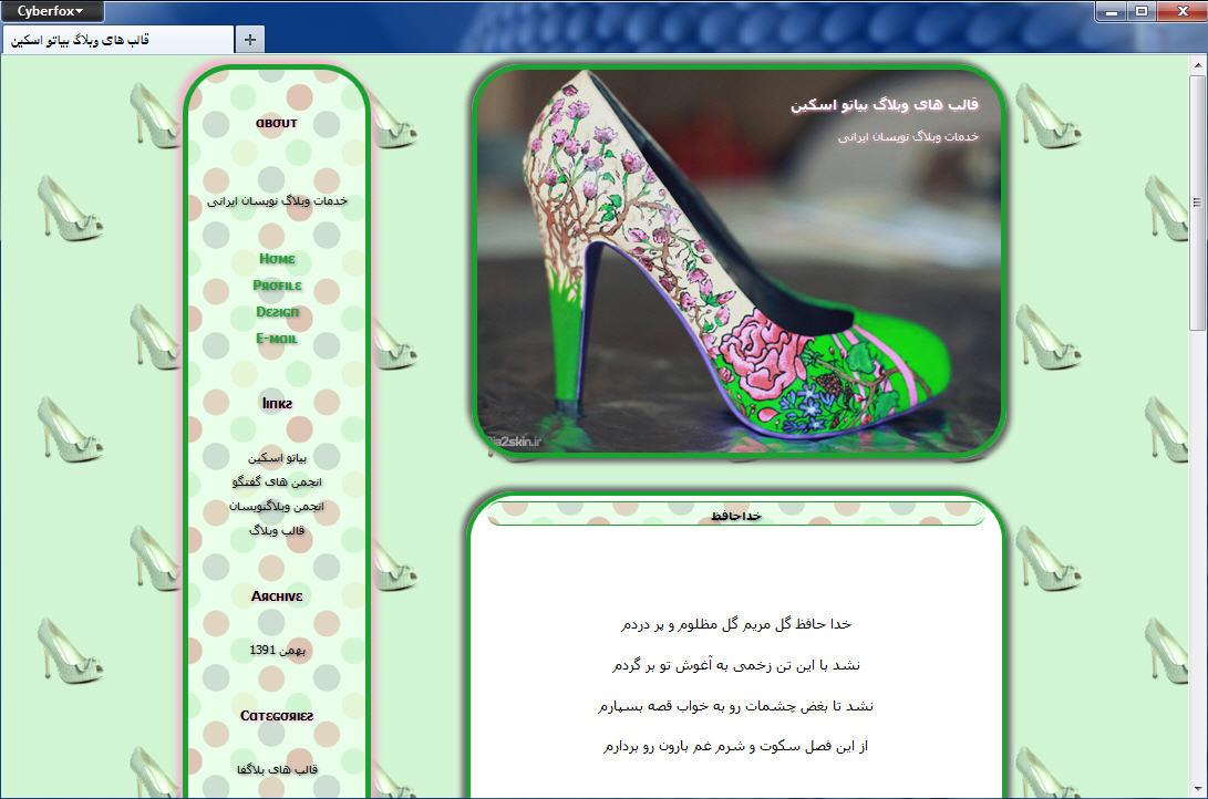 قالب وبلاگ کفش پاشنه بلند زنانه