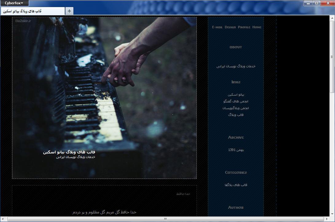 قالب وبلاگ پیانو