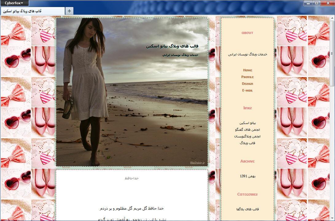 قالب وبلاگ زن در ساحل