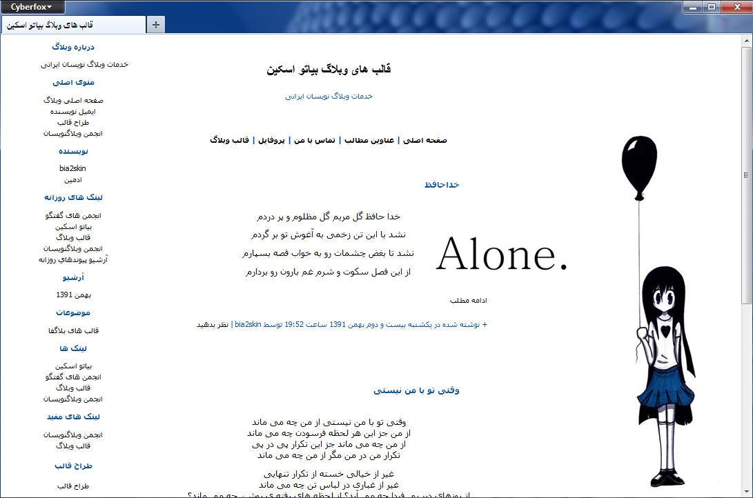قالب وبلاگ فانتزی تنهایی