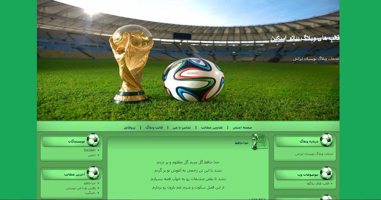 قالب وبلاگ جام جهانی فوتبال