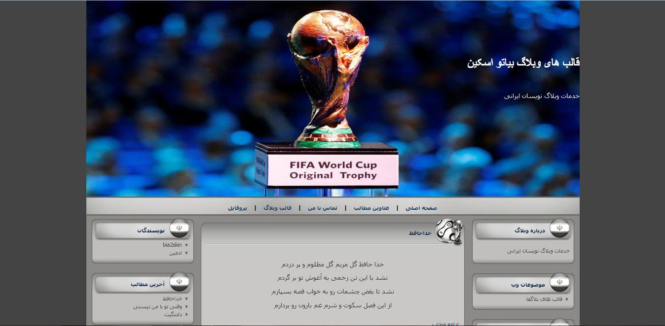 قالب وبلاگ جام جهانی