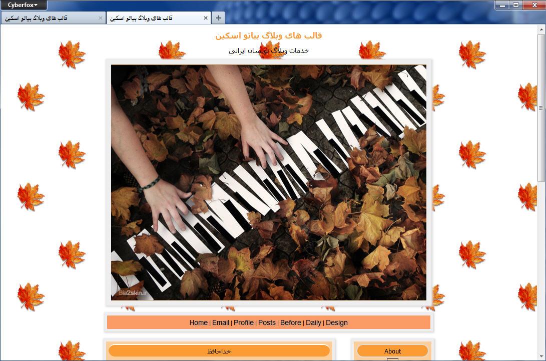 قالب وبلاگ پیانو و برگ پاییزی