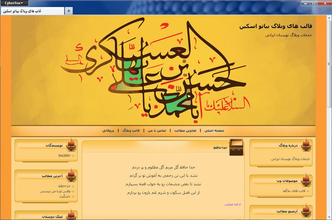 قالب وبلاگ امام حسن عسکری