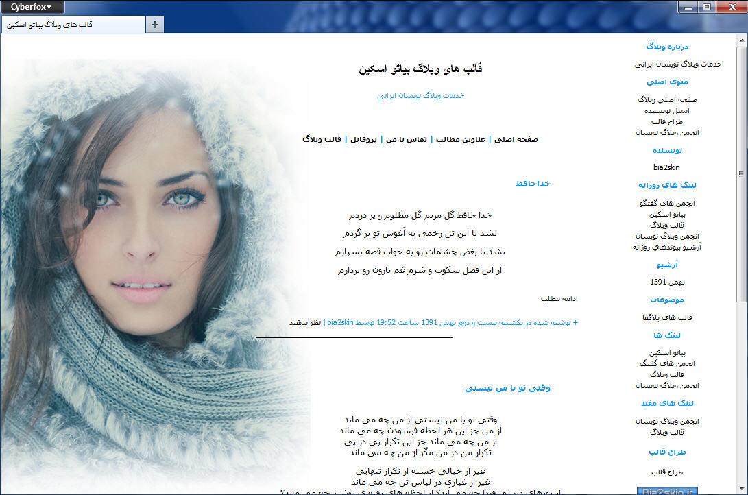 قالب وبلاگ چهره ی زیبای دختر
