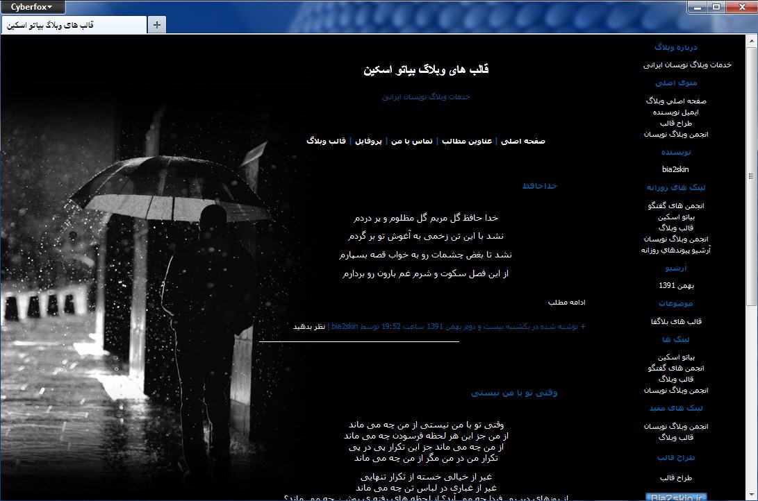 قالب وبلاگ تنها زیر باران