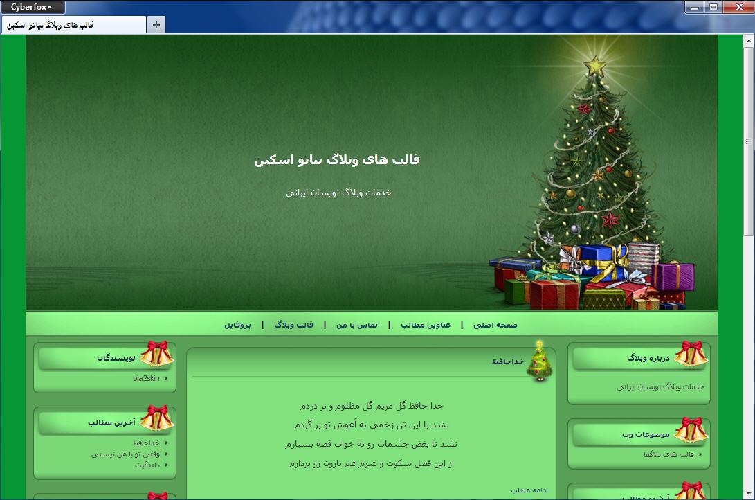 قالب وبلاگ درخت کاج سال نو میلادی