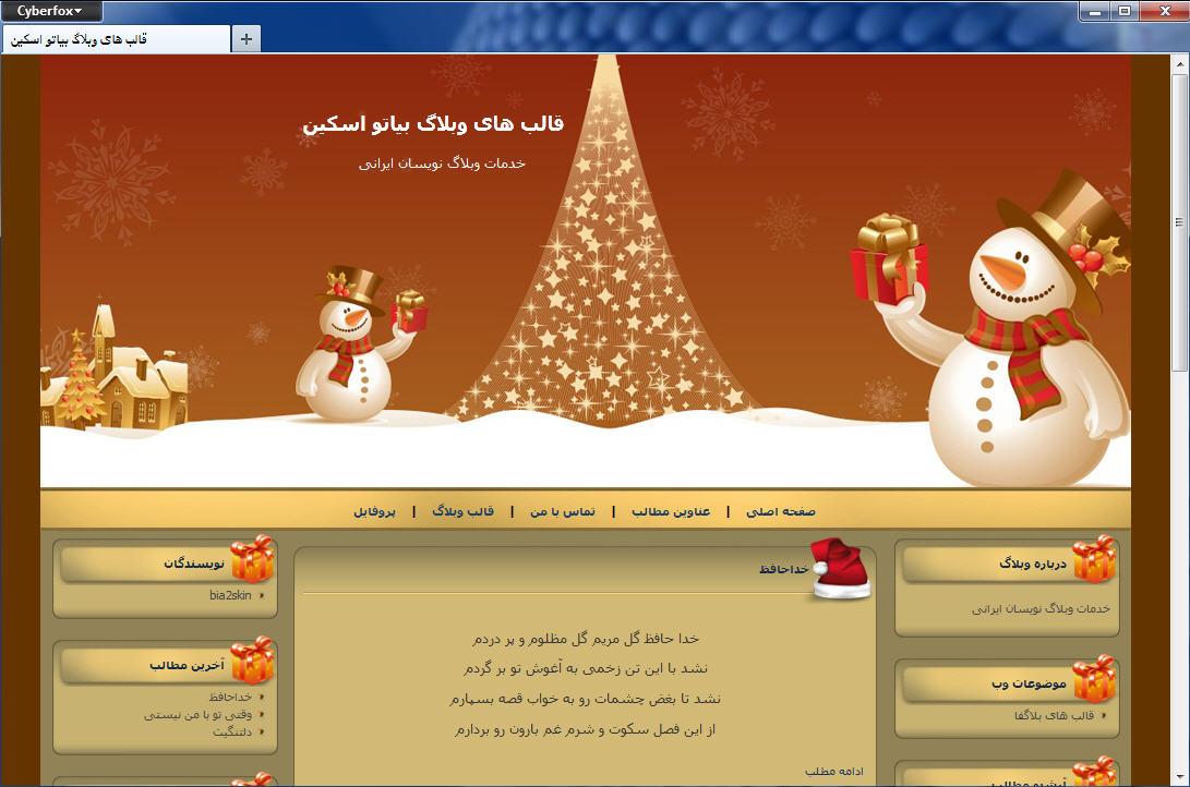قالب وبلاگ آدم برفی هدیه کریسمس