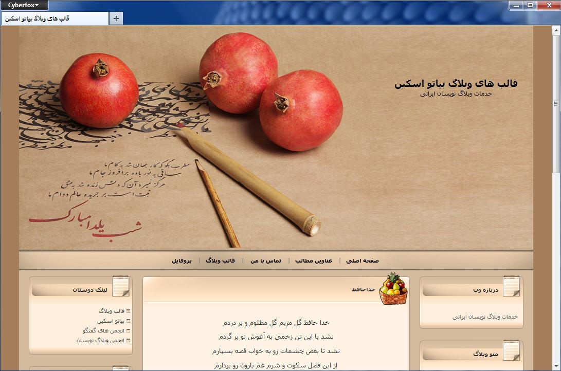 قالب وبلاگ یلدا مبارک