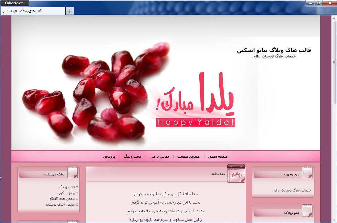 قالب وبلاگ انار شب یدا