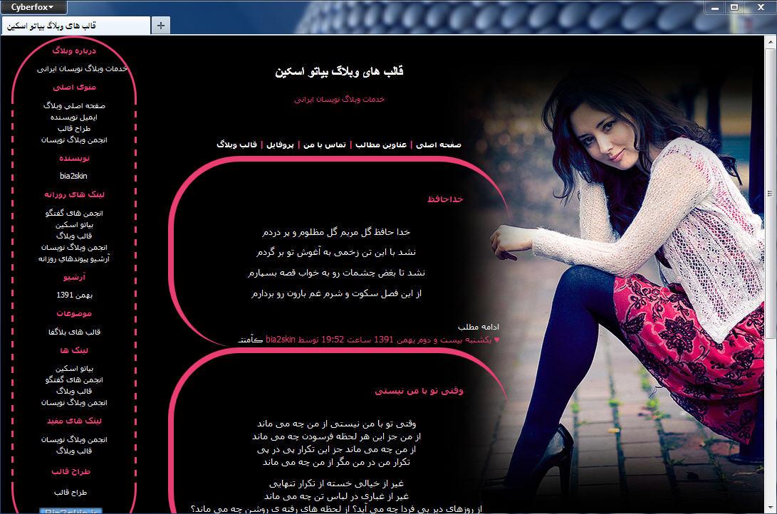 قالب وبلاگ دخترانه انتظار