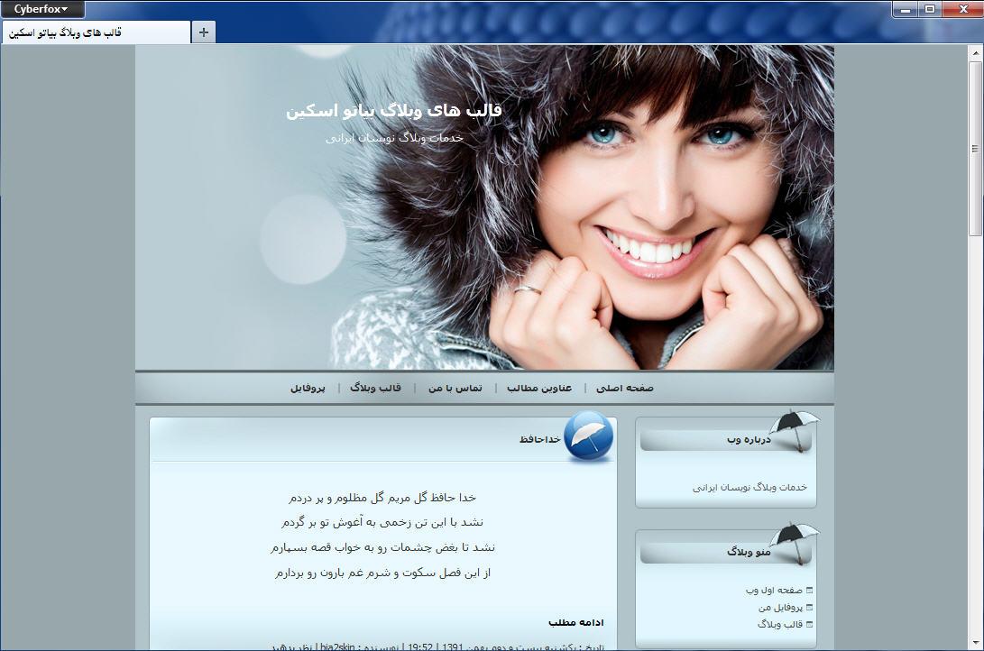 قالب وبلاگ زنی با چشم های آبی