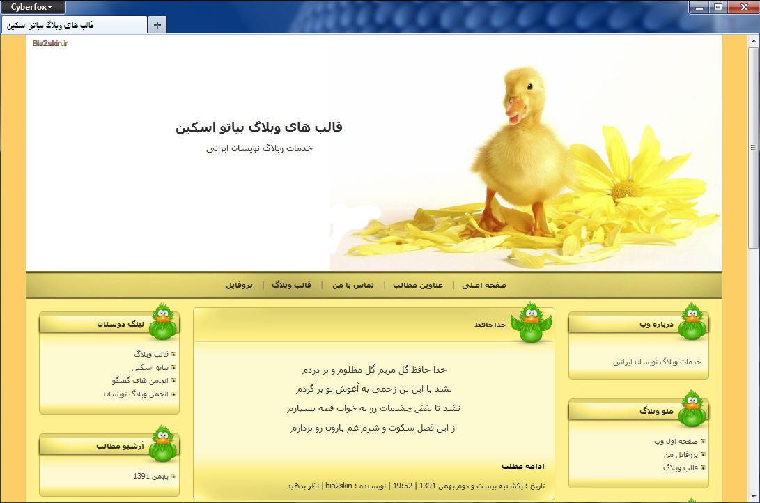 قالب وبلاگ اردک