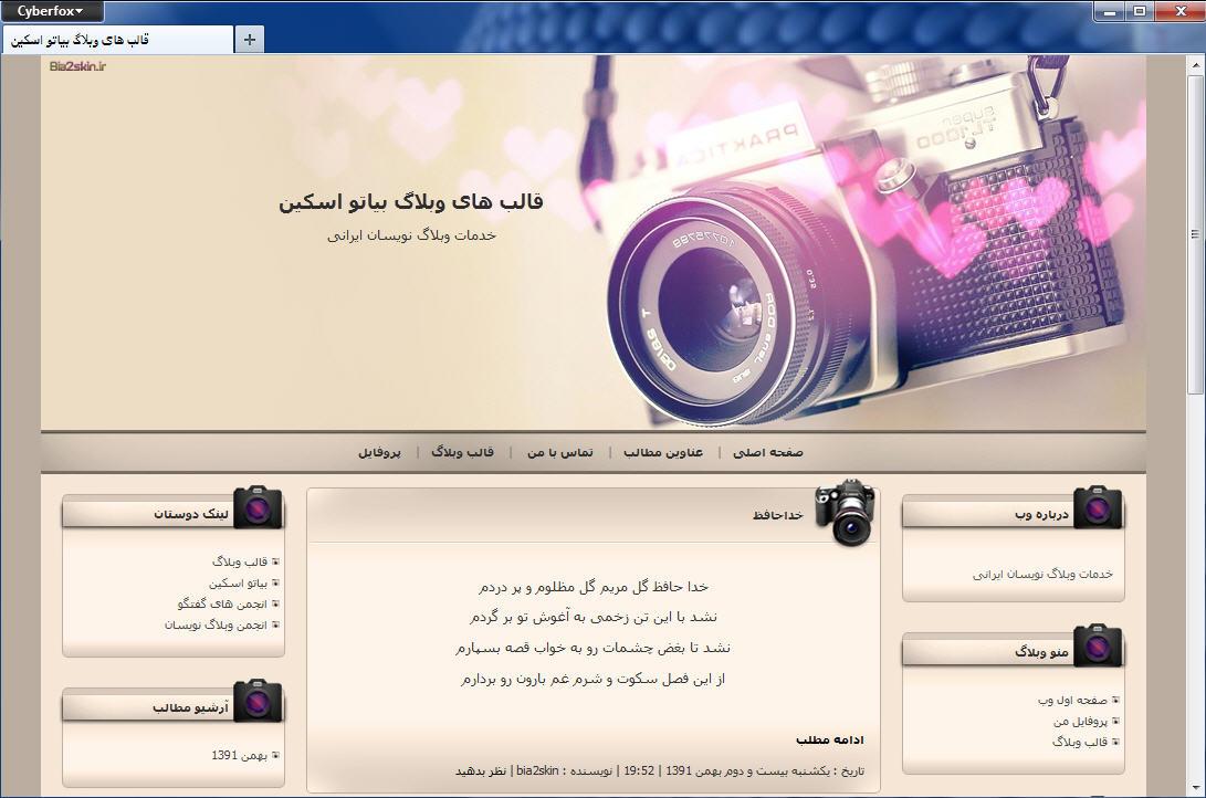 قالب وبلاگ دوربین عکاسی