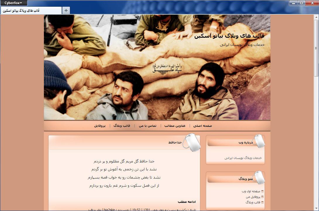 قالب وبلاگ سنگر جبهه