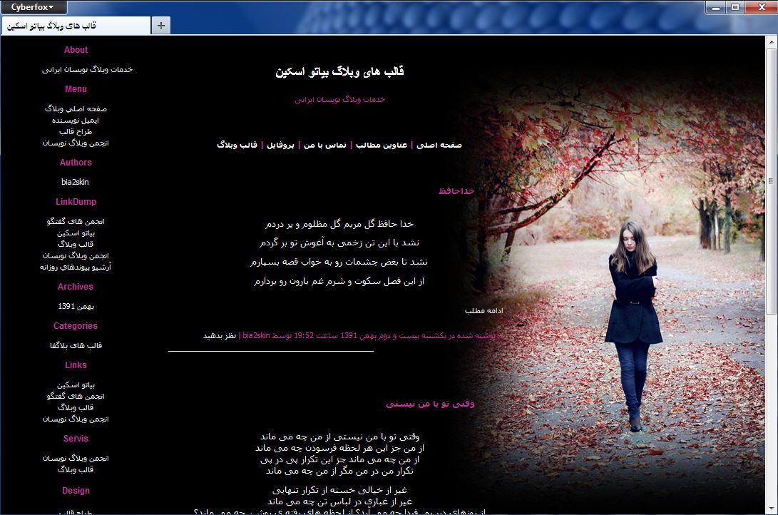 قالب وبلاگ دخترانه سرما