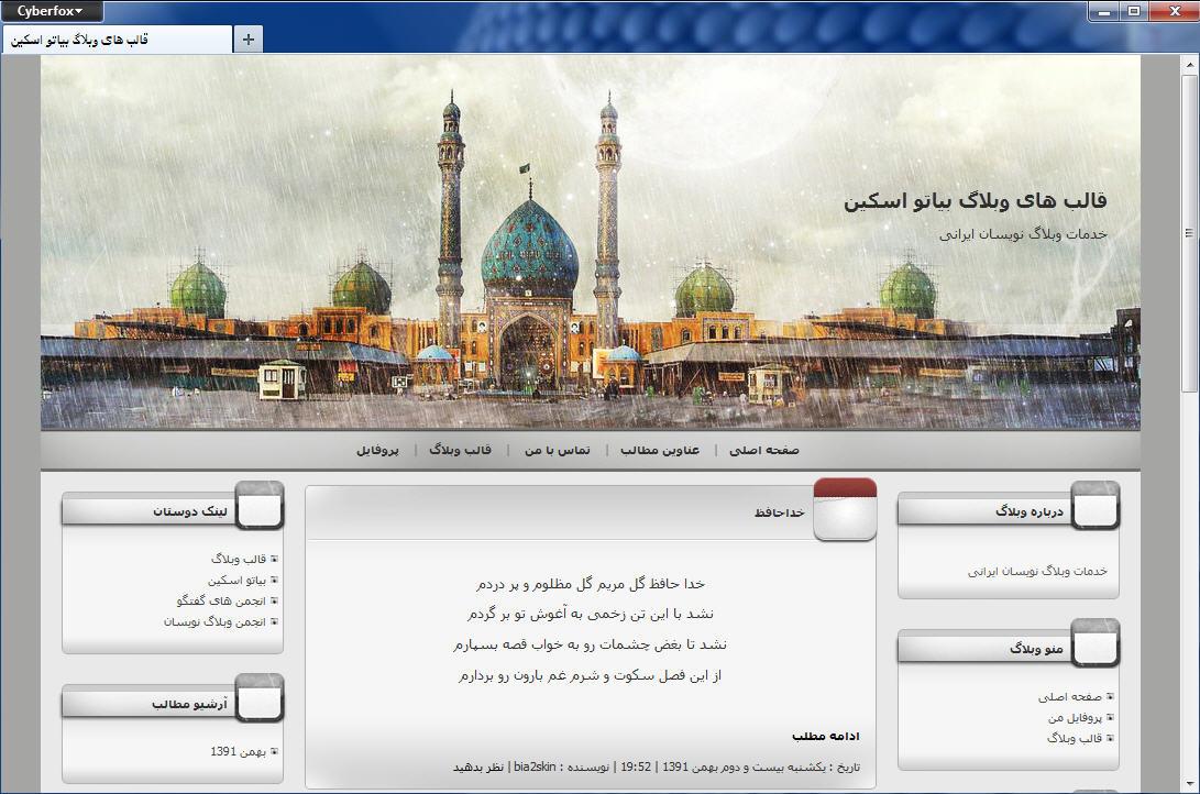 قالب وبلاگ مسجد