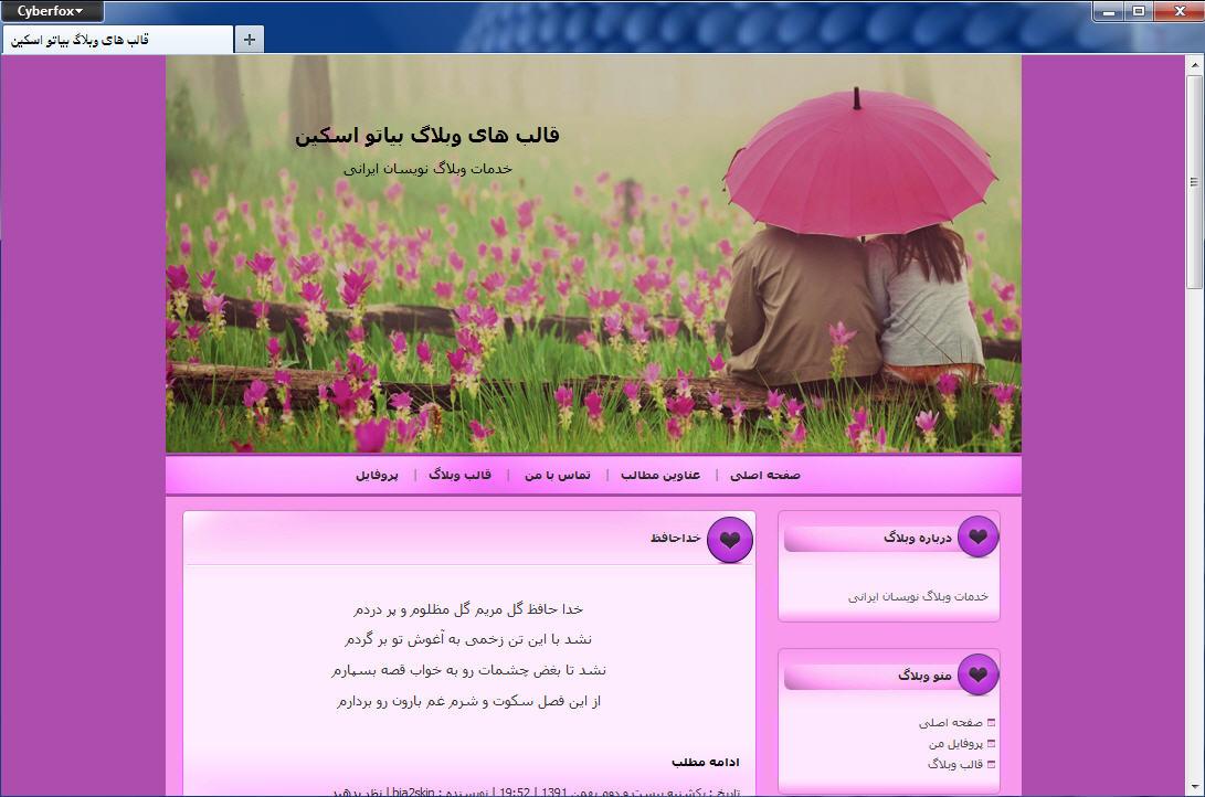 قالب وبلاگ گلهای عاشقی