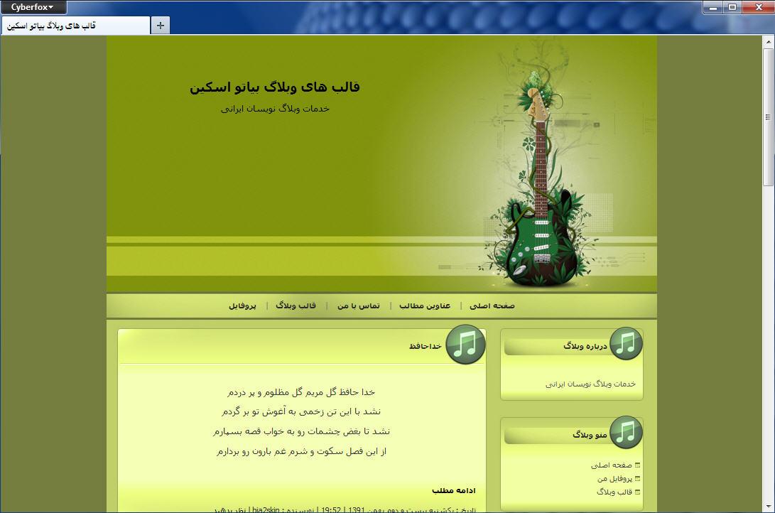 قالب وبلاگ گیتار سبز