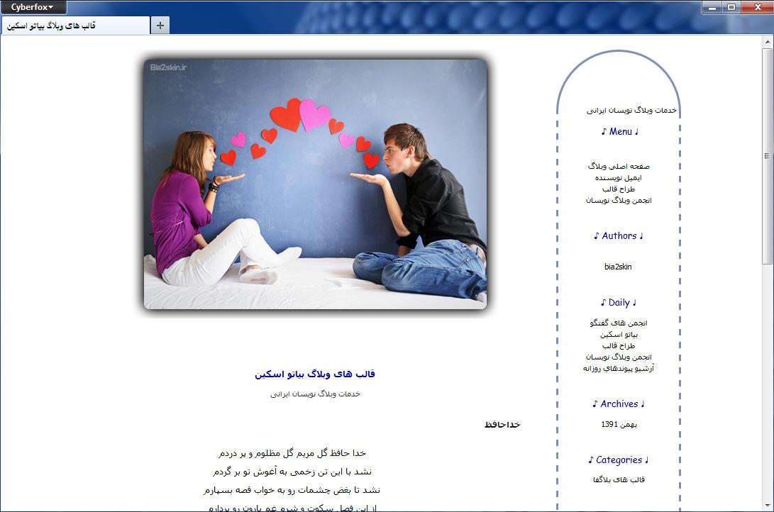 قالب وبلاگ بوسه عشق