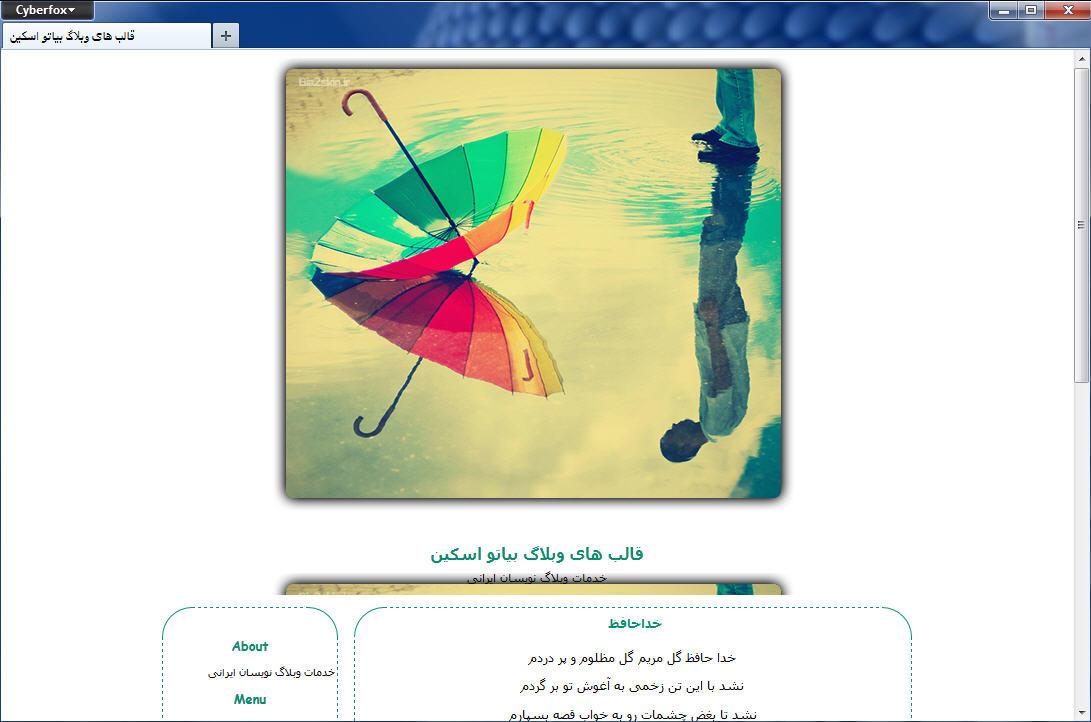 قالب وبلاگ قهر و آشتی