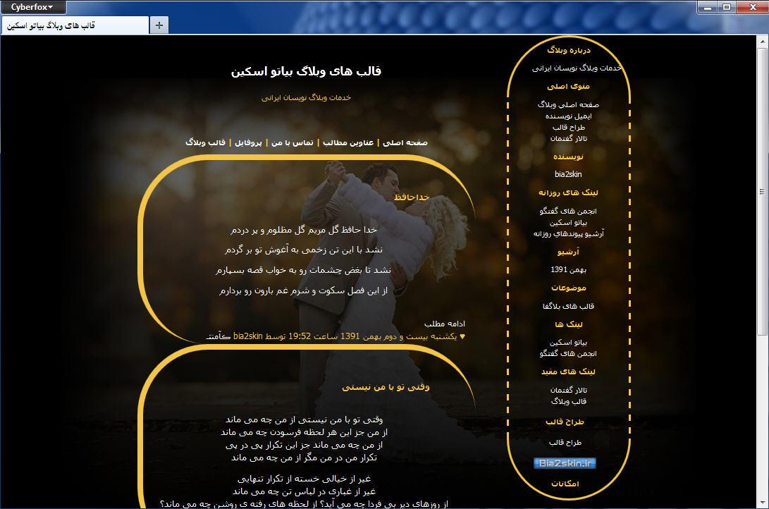 قالب وبلاگ عروس و داماد