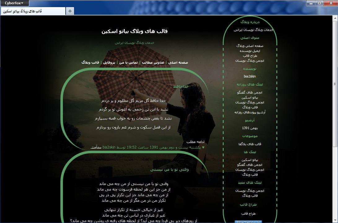 قالب وبلاگ دختر چتر به دست