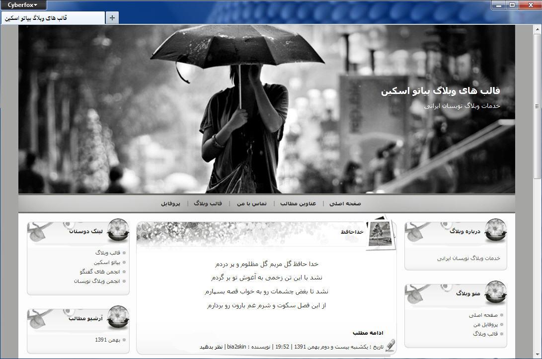 قالب وبلاگ پسر بارانی