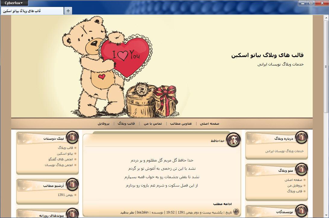 قالب وبلاگ خرس عروسکی فانتزی