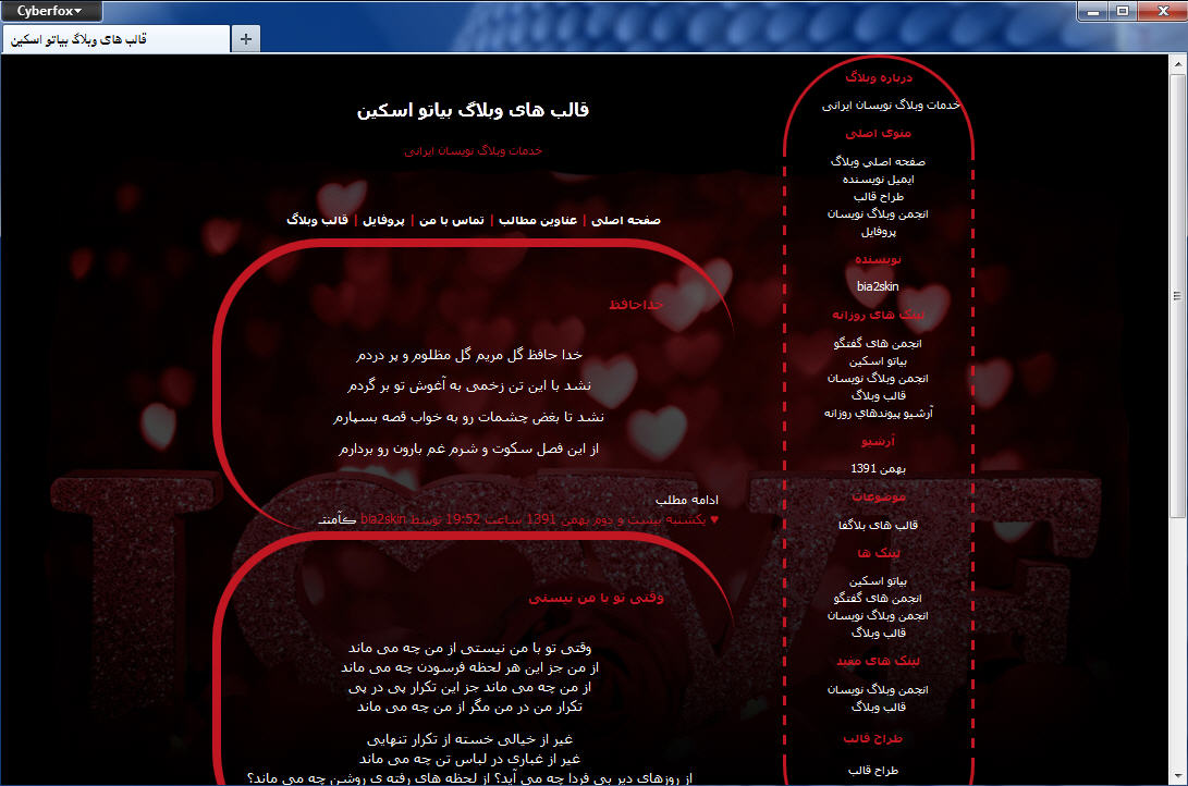 قالب وبلاگ گل رز عاشقی