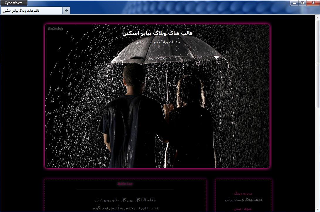 قالب وبلاگ باران عاشقی