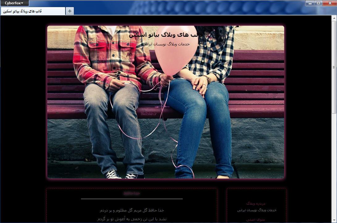 قالب وبلاگ عشق پنهانی