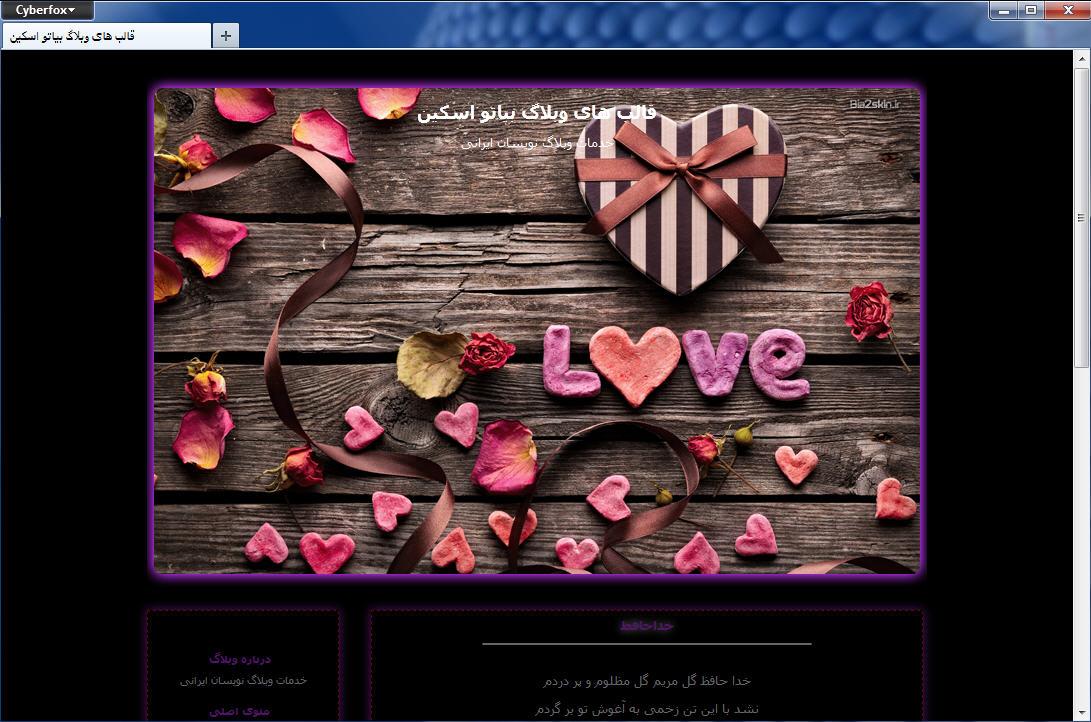 قالب وبلاگ قلب عاشقی