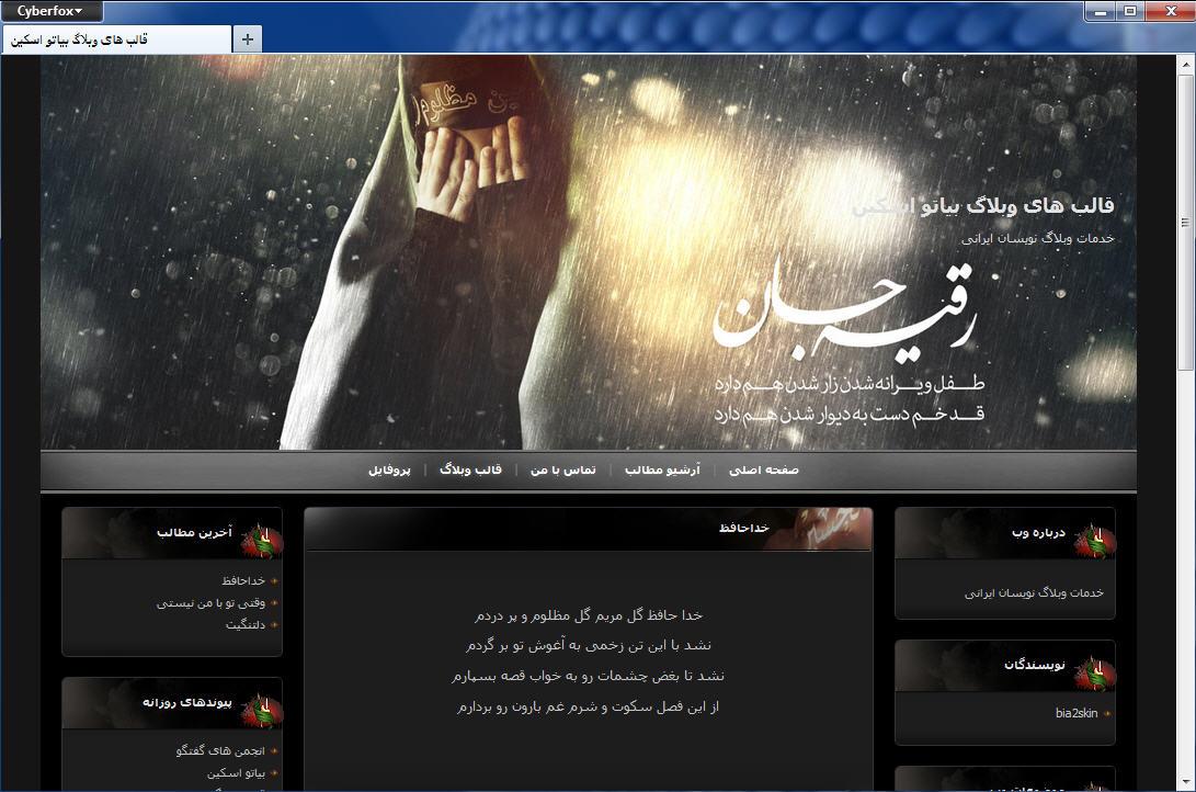 قالب وبلاگ حضرت رقیه