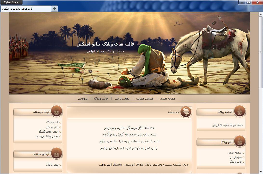 قالب وبلاگ تاسوعا عاشورا