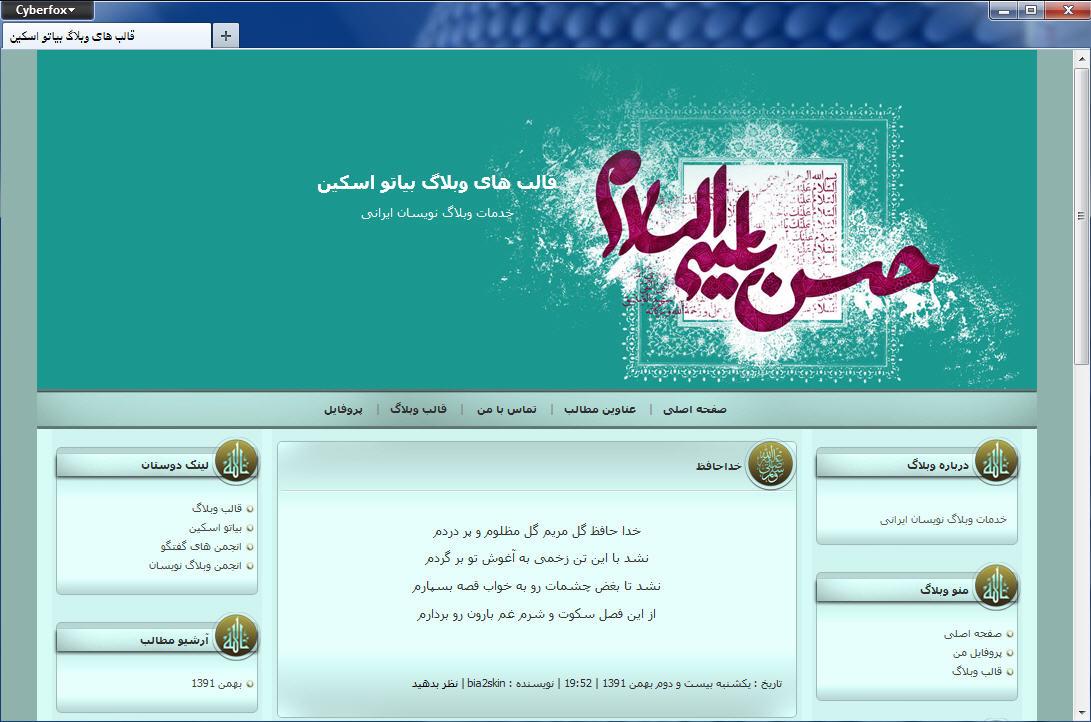 قالب وبلاگ امام حسن علیه سلام
